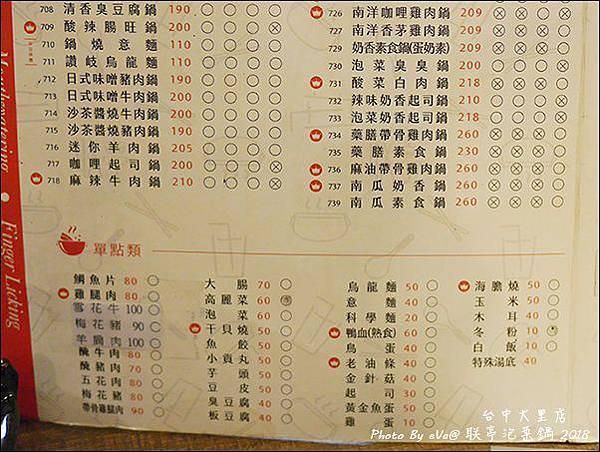 联亭泡菜鍋-12.jpg