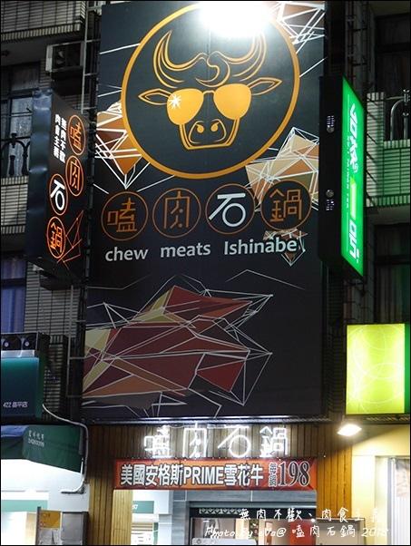 嗑肉石鍋-02.jpg