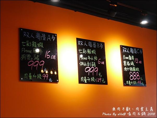 嗑肉石鍋-07.jpg