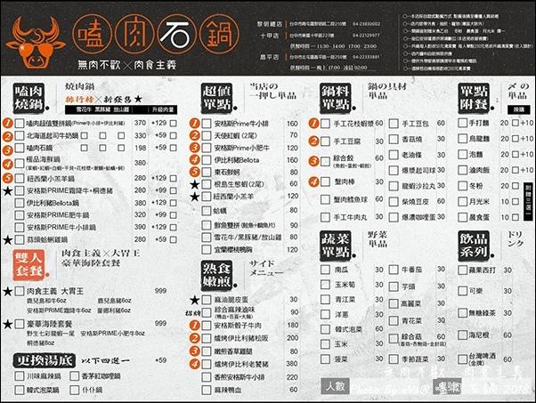 嗑肉石鍋-12.jpg