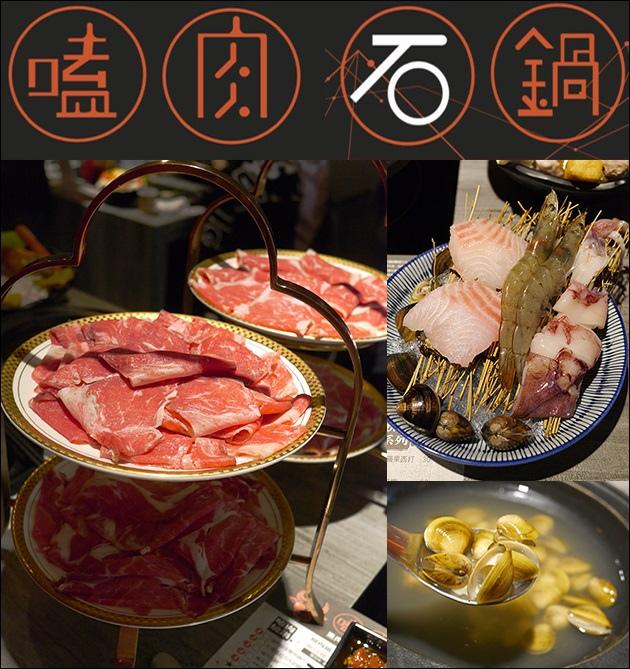 嗑肉石鍋-01.jpg