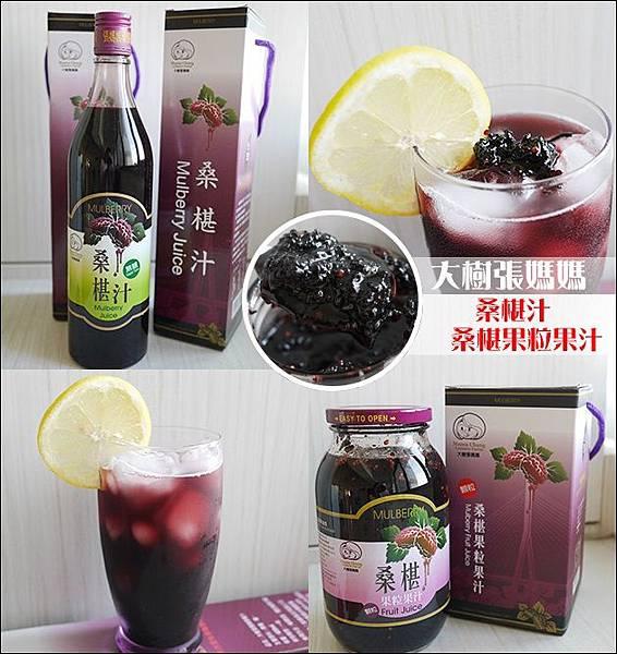 張媽媽桑椹汁-01.jpg