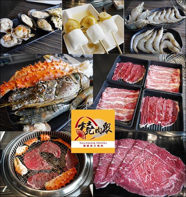 燒肉眾-01.jpg