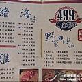 燒肉眾-16.jpg