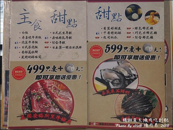 燒肉眾-17.jpg