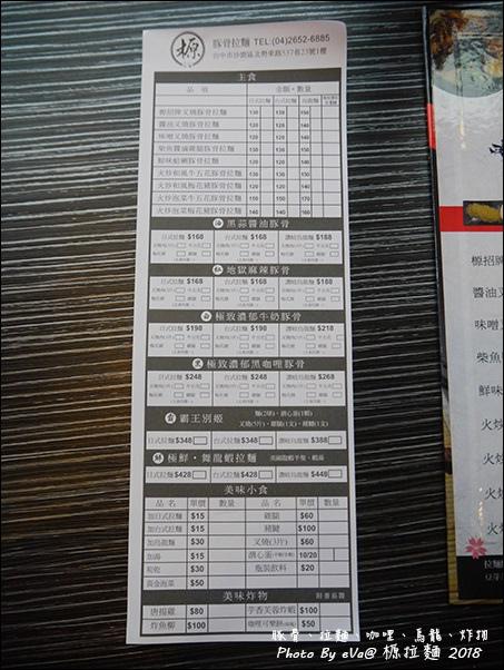 榞拉麵-12.jpg
