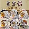 皇宸饌-01.jpg
