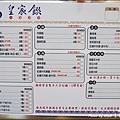皇宸饌-11.jpg