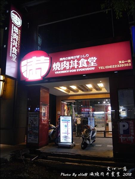 滿燒肉丼-02.jpg