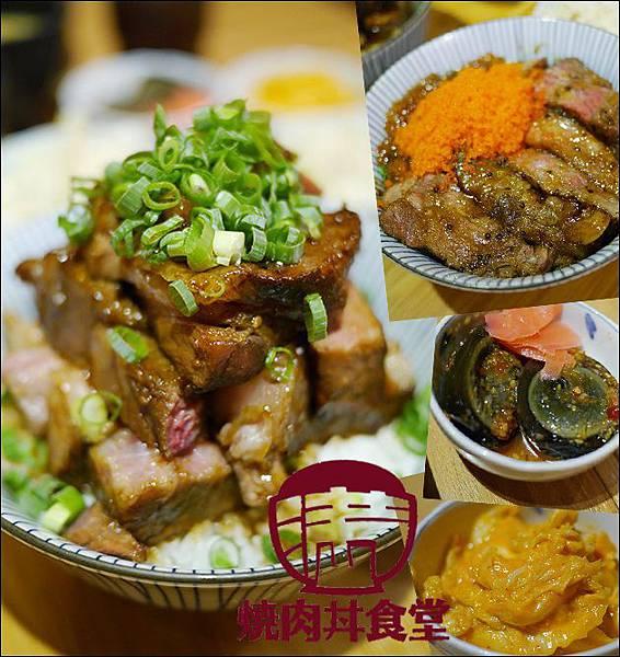 滿燒肉丼-01.jpg