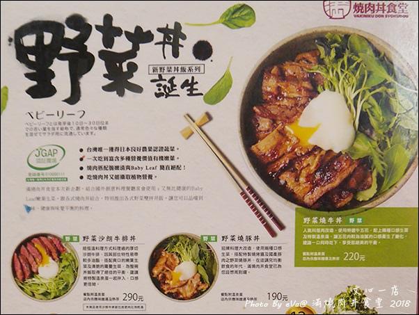 滿燒肉丼-15.jpg