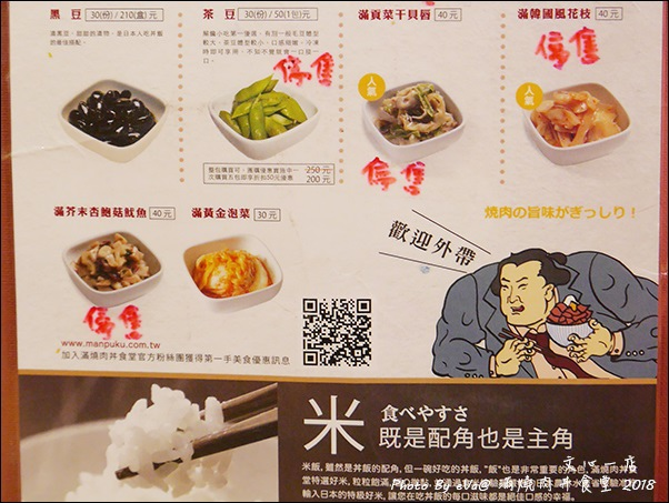 滿燒肉丼-19.jpg