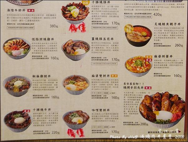 滿燒肉丼-17.jpg