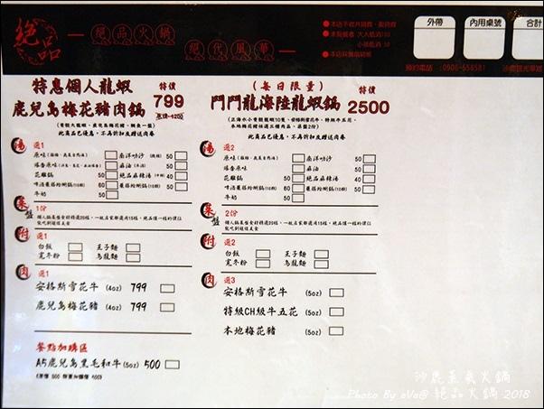 絕品火鍋-12.jpg