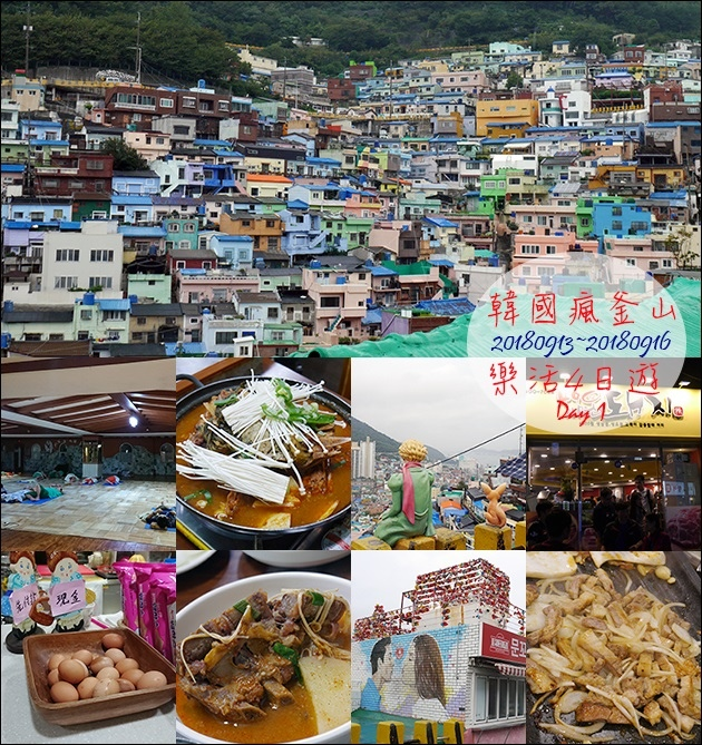 釜山day1-01.jpg