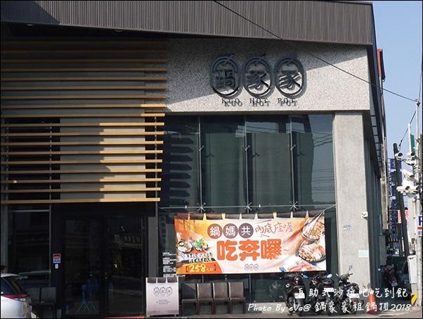 鍋家家-02.jpg