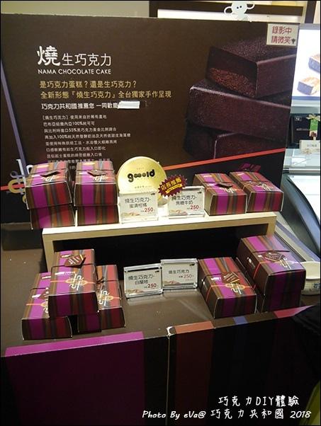 巧克力共和國-45.jpg