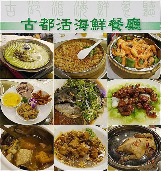 古都活海鮮餐廳-01.jpg
