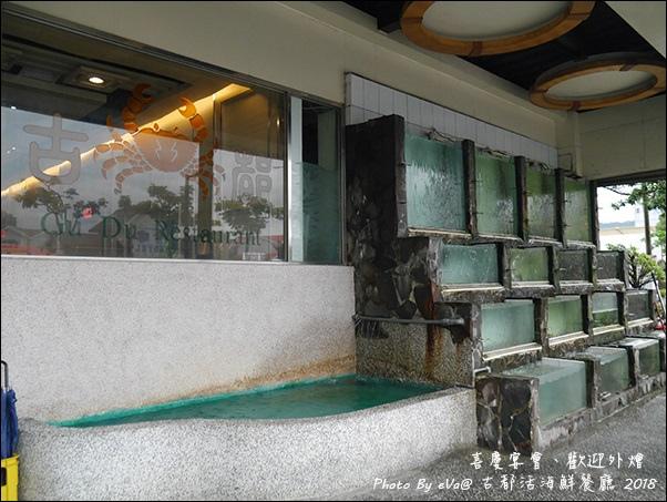 古都活海鮮餐廳-03.jpg