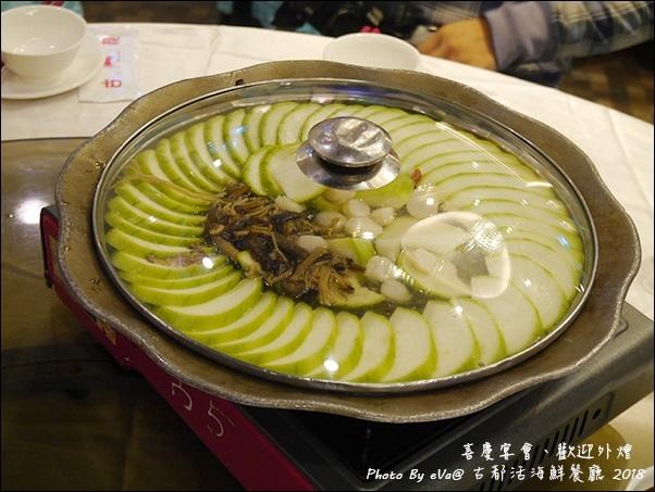 古都活海鮮餐廳-07.jpg