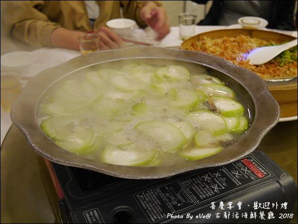 古都活海鮮餐廳-08.jpg