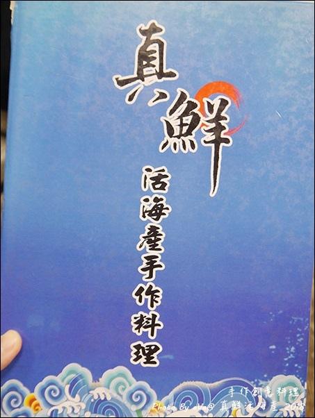 真鮮活海產-04.jpg