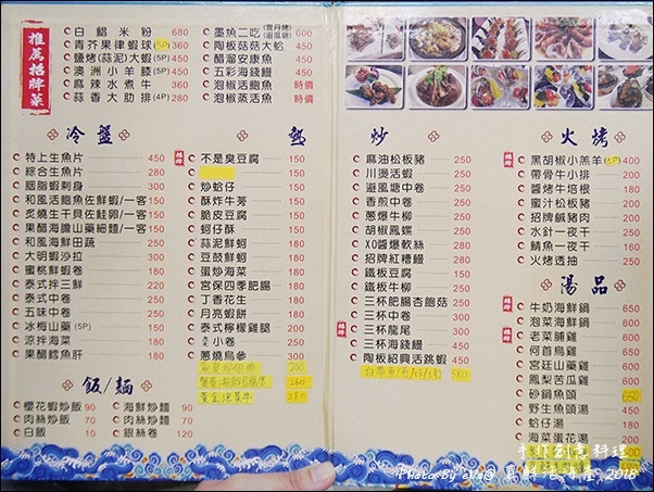真鮮活海產-05.jpg