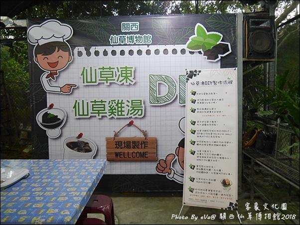 關西仙草博物館-09.jpg