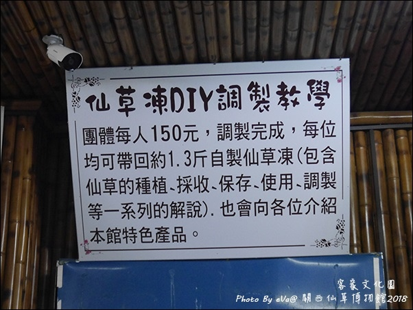 關西仙草博物館-11.jpg