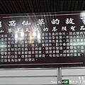 關西仙草博物館-15.jpg