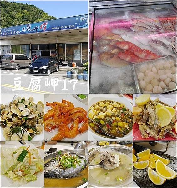 豆腐岬17-01.jpg