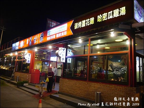 蘆花雞料理餐廳-02.jpg