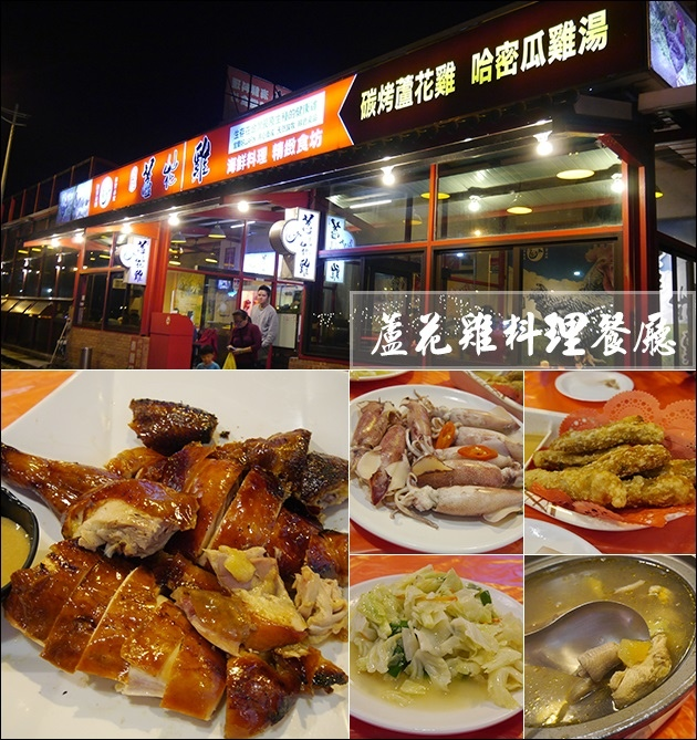 蘆花雞料理餐廳-01.jpg