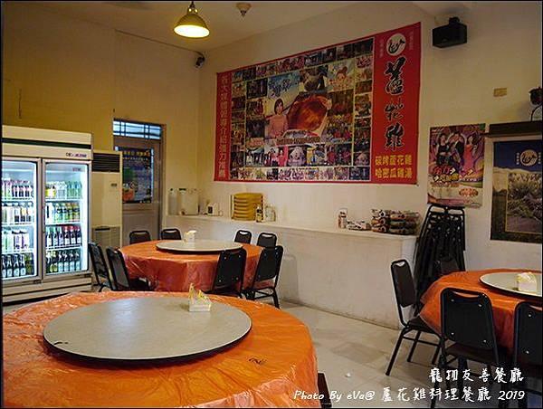 蘆花雞料理餐廳-03.jpg