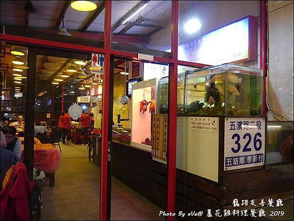 蘆花雞料理餐廳-04.jpg