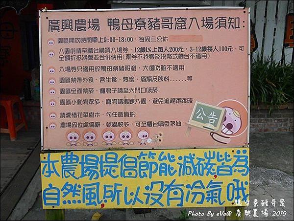 廣興農場-05.jpg