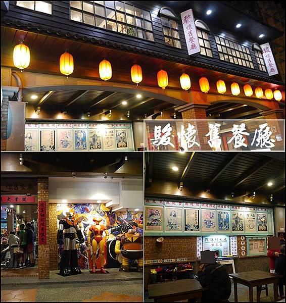駿懷舊餐廳-01.jpg