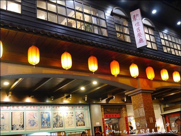 駿懷舊餐廳-03.jpg