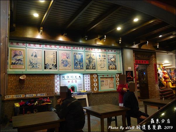 駿懷舊餐廳-04.jpg