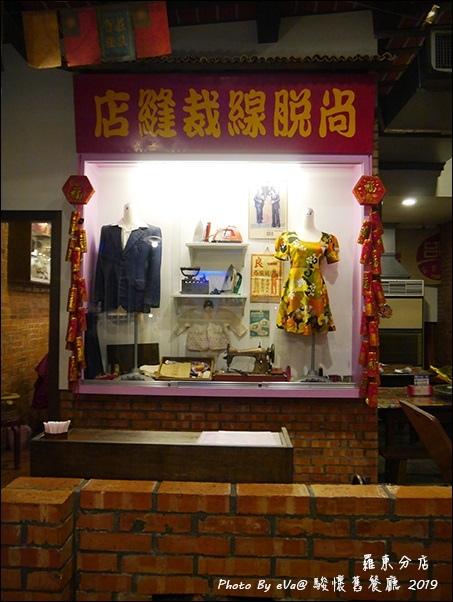 駿懷舊餐廳-16.jpg