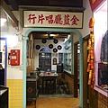駿懷舊餐廳-18.jpg