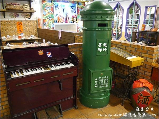 駿懷舊餐廳-21.jpg