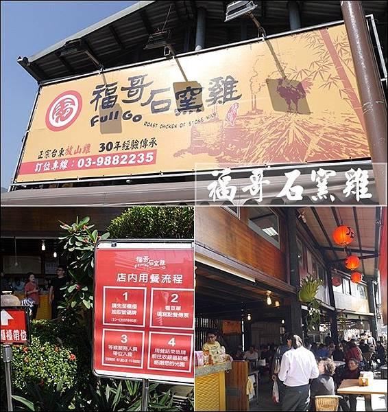福哥石窯雞-01.jpg