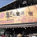 福哥石窯雞-03.jpg