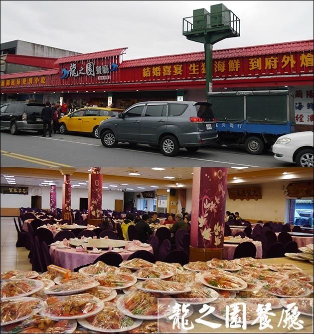 龍之園餐廳-01.jpg