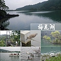 梅花湖-01.jpg