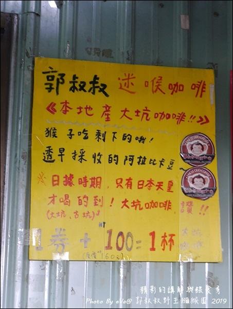 郭叔叔野生獼猴園-16.jpg