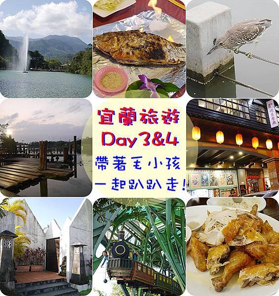 宜蘭旅遊 Day3和Day4.jpg