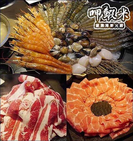 呷蝦米-01.jpg