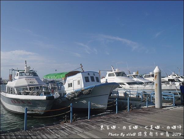 東吉嶼-02.jpg